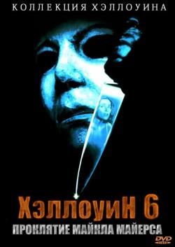 Хэллоуин 6: Проклятие Майкла Майерса