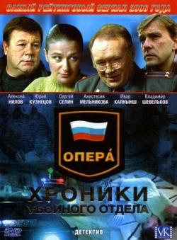 Опера: Хроники убойного отдела