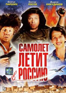 Самолет летит в Россию