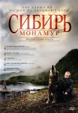 Сибирь. Монамур