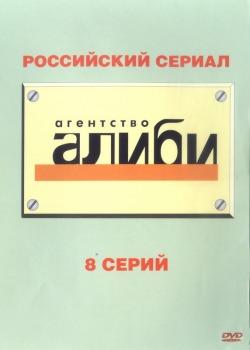 Агентство «Алиби»