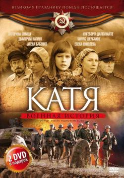 Катя: Военная история