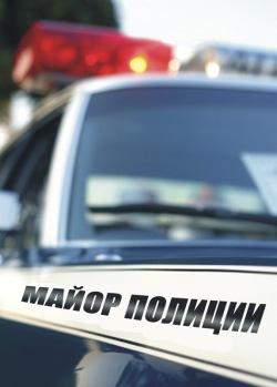 Майор полиции