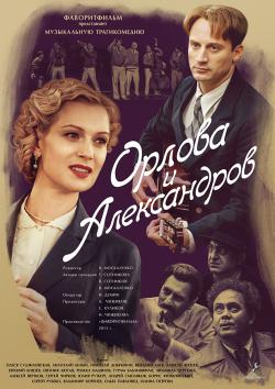 Орлова и Александров