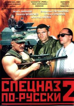 Спецназ по-русски 2