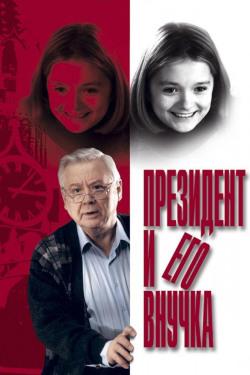 Президент и его внучка