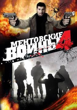 Ментовские войны 4
