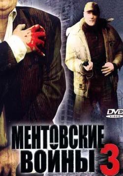 Ментовские войны 3