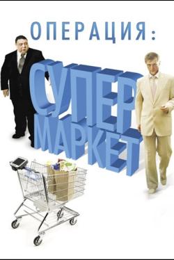 Операция: Супермаркет
