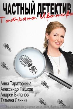 Частный детектив Татьяна Иванова