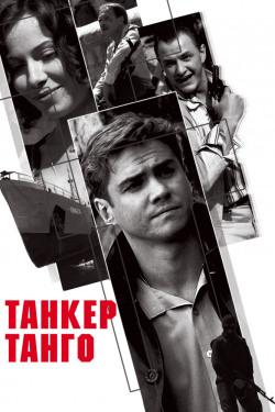 Танкер «Танго»