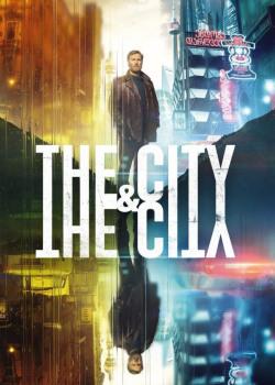 Город и Город
