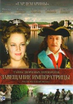 Тайны дворцовых переворотов. Россия, век XVIII-ый. Фильм 2. Завещание императрицы