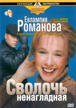 Евлампия Романова. Следствие ведет дилетант