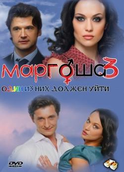 Маргоша 3