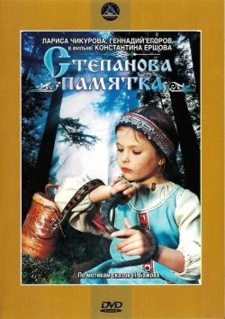 Степанова памятка