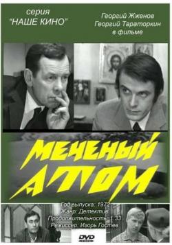 Меченый атом