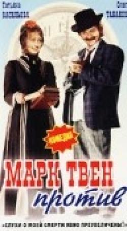 Марк Твен против
