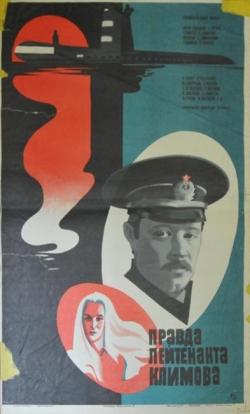 Правда лейтенанта Климова