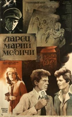 Ларец Марии Медичи
