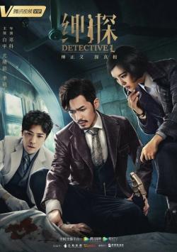 Детектив L