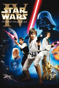 Звёздные войны: Эпизод 4 — Новая надежда