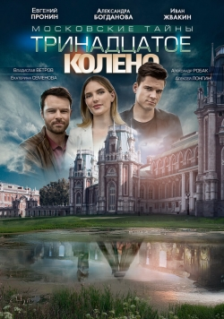 Московские тайны. Тринадцатое колено