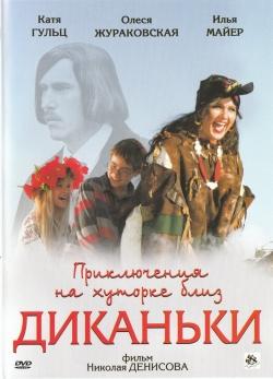 Приключения на хуторке близ Диканьки