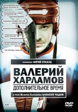 Валерий Харламов. Дополнительное время