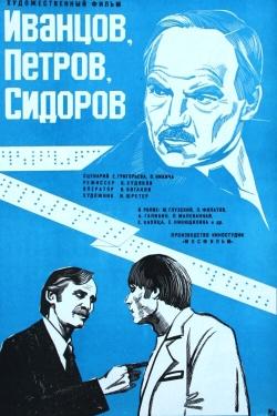 Иванцов, Петров, Сидоров