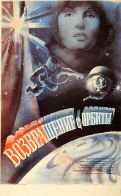 Возвращение с орбиты