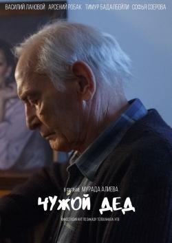 Чужой дед