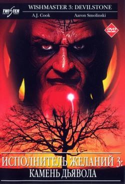 Исполнитель желаний 3: Камень Дьявола
