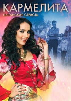 Кармелита: Цыганская страсть