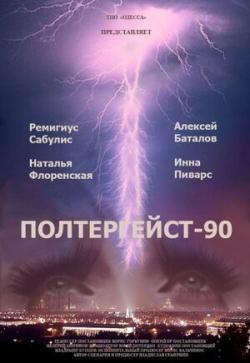 Полтергейст — 90