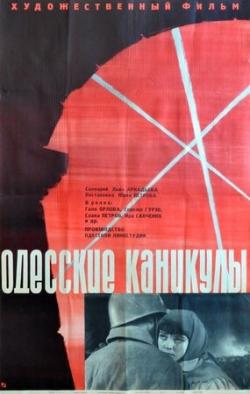 Одесские каникулы