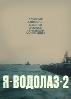 Я — Водолаз-2