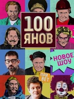 100янов