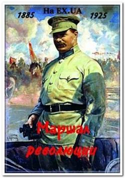 Маршал революции