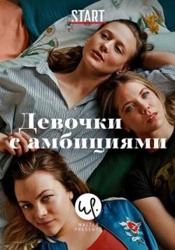 Девочки с амбициями