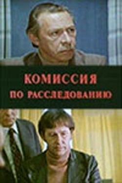 Комиссия по расследованию