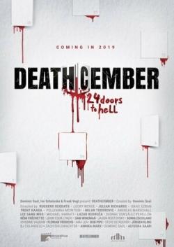 Смертельный декабрь