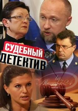 Судебный детектив