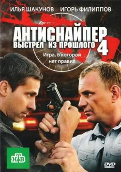 Антиснайпер 4: Выстрел из прошлого