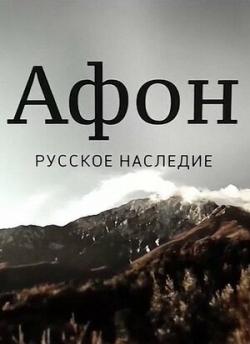Афон. Русское наследие