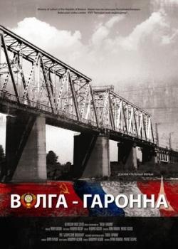 Волга — Гаронна