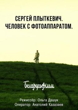 Сергей Плыткевич. Человек с фотоаппаратом