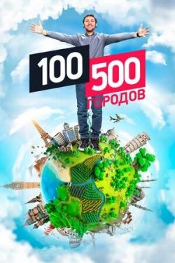 100500 городов