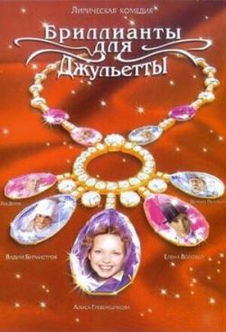 Бриллианты для Джульетты