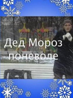Дед Мороз поневоле